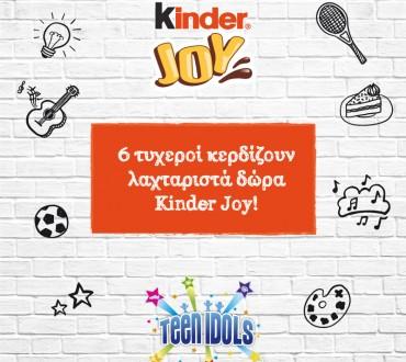 Διαγωνισμός Kinder με δώρο Kinder Joy κάθε εβδομάδα