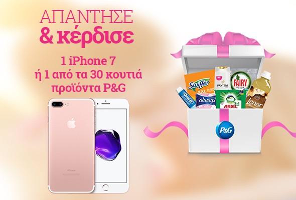 Διαγωνισμός epithimies.gr με δώρο iPhone 7 και 30 κουτιά με προϊόντα