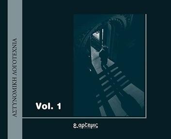 """Διαγωνισμός koukidaki με δώρο το βιβλίο """"Τα αστυνομικά"""""""