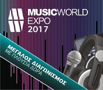 Διαγωνισμός MusicWorld Expo με πλούσια δώρα