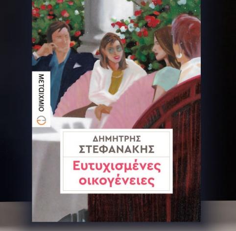 """Διαγωνισμός Public Blog με δώρο το βιβλίο """"Ευτυχισμένες Οικογένειες"""" 08272ef0d80"""