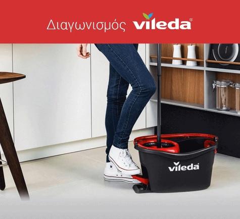 Διαγωνισμός Γαλαξίας με δώρο 5 συστήματα σφουγγαρίσματος Vileda