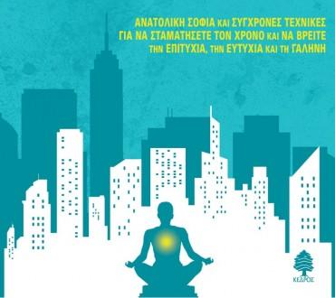 Διαγωνισμός Vivlio-Life με δώρο το βιβλίο «Ο Μοναχός της πόλης»