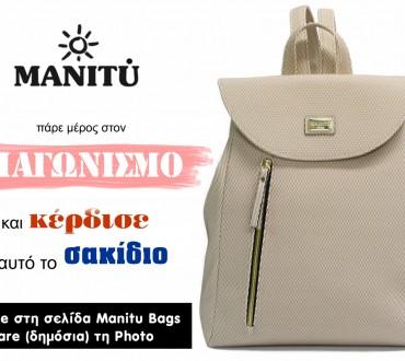 Διαγωνισμός Manitu bags με δώρο backpack