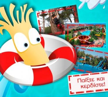 Διαγωνισμός Kerrygold με δώρο Free Day Pass για 7 πάρκα