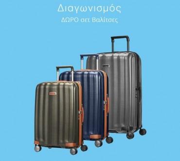 Διαγωνισμός My Antaeus Travel με δώρο σετ επώνυμες Βαλίτσες