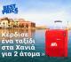 Διαγωνισμός BestPrice.gr με δώρο ταξίδι στα Χανιά και βαλίτσες Samsonite