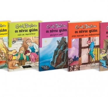 """Διαγωνισμός infokids.gr με δώρο 10 παιδικά βιβλία της σειράς """"Πέντε Φίλοι"""""""