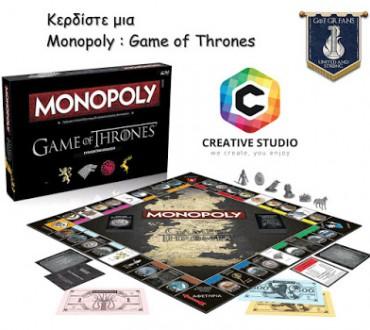 Διαγωνισμός GoT GR Fans με δώρο Monopoly Game of Thrones