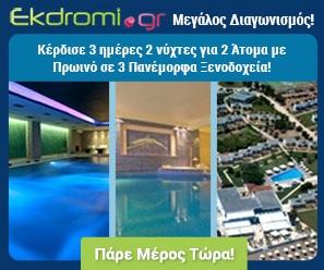 Διαγωνισμός ekdromi.gr με δώρο 3 πακέτα διαμονής: Αρχαία Ολυμπία, Πιερία & Αχαΐα