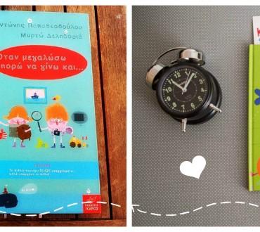 Διαγωνισμός KidsCloud.gr με δώρο 4 βιβλία του Αντώνη Παπαθεοδούλου