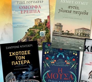 Διαγωνισμός diastixo.gr με δώρο 10 βιβλία