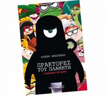 Διαγωνισμός mama365.gr με δώρο 5 αντίτυπα από την παιδική σειρά «Πράκτορες του Πλανήτη»