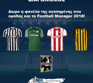 Διαγωνισμός Γίνε Μάνατζερ με δώρο φανέλα και Football Manager 2018
