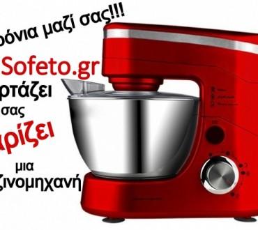 Διαγωνισμός sofeto.gr με δώρο μία κουζινομηχανή