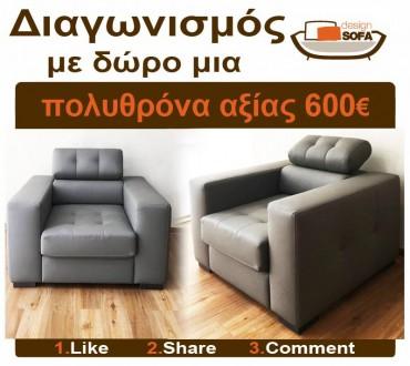 Διαγωνισμός Design Sofa by Patselis με δώρο μια υπέροχη πολυθρόνα αξίας 600 Ευρώ