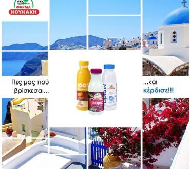 Διαγωνισμός Φάρμα Κουκάκη με δώρο όποιο προϊόν θέλετε για έναν μήνα
