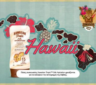 Διαγωνισμός Hawaiian Tropic με δώρο 10 σετ με προϊόντα