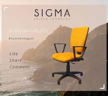 Διαγωνισμός Siγma office με δώρο καρέκλα γραφείου