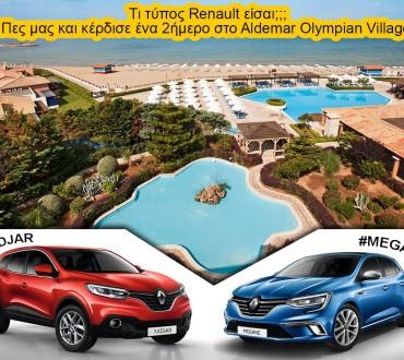Διαγωνισμός Renault με δώρο 2ήμερο με διαμονή και αυτοκίνητο