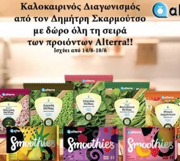 Διαγωνισμός Dimitris Skarmoutsos με δώρο 5 σειρές προϊόντων Alterra