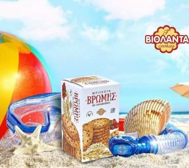 Διαγωνισμός Βιολάντα με δώρο πολυσυσκευασίες μπισκότων