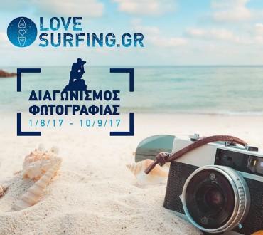 Διαγωνισμός LoveSurfing με πλούσια δώρα σε 5 νικητές