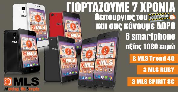 Διαγωνισμός tromaktiko.gr με δώρο 6 κορυφαία ελληνικά smartphone κινητά αξίας 1020 ευρώ!
