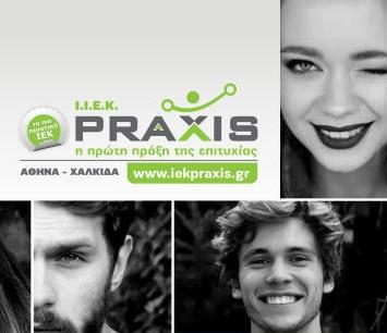 Διαγωνισμός IΙEK Praxis με δώρο 2ετής φοίτηση σε οποιαδήποτε ειδικότητα