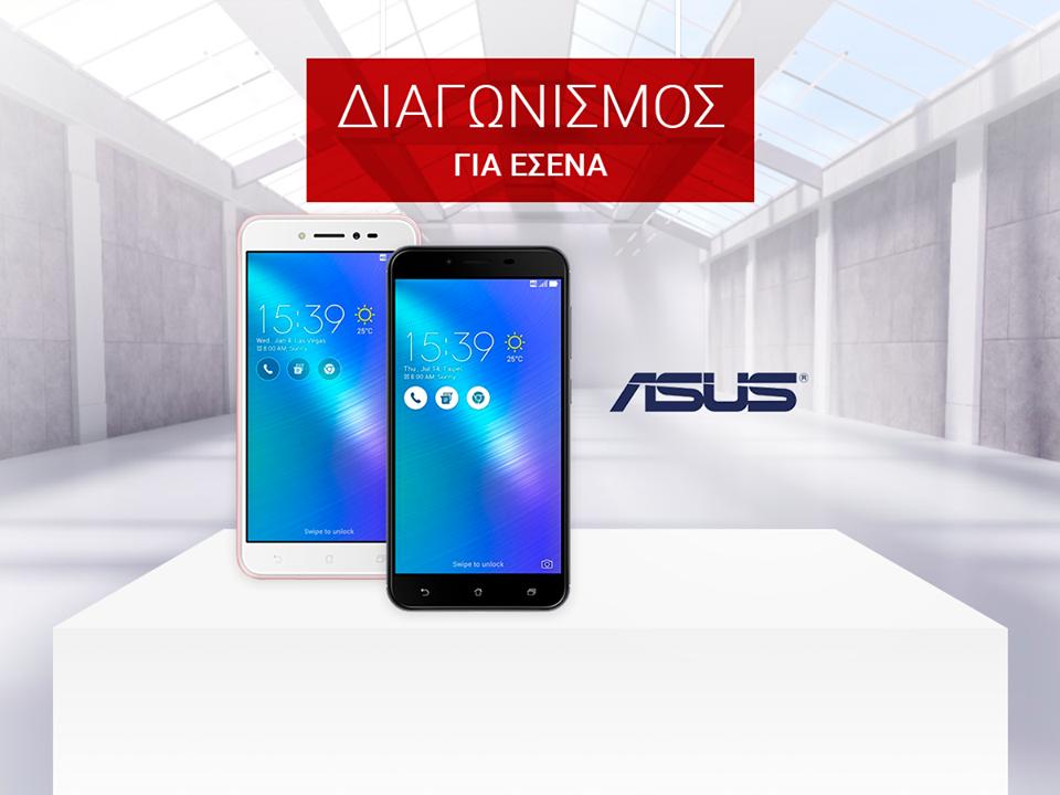 Διαγωνισμός Kotsovolos με δώρο 2 κινητά smartphones Asus