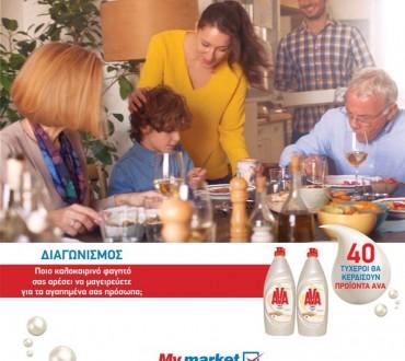 Διαγωνισμός My Market με δώρο 40 πακέτα προϊόντων AVA