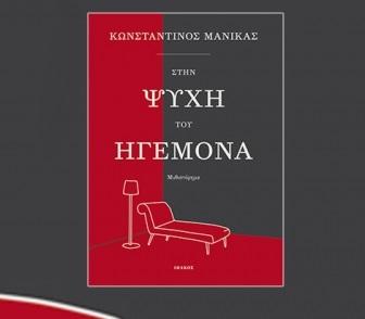 Διαγωνισμός ogdoo.gr με δώρο το βιβλίο «Στην ψυχή του ηγεμόνα»