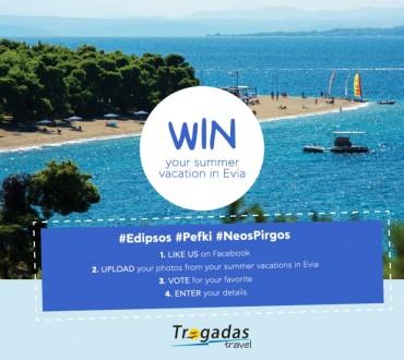 Διαγωνισμός trogadas-travel.gr με δώρο καλοκαιρινές διακοπές για 2 άτομα στην Εύβοια