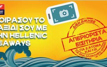 Διαγωνισμός Hellenic Seaways με δώρο απεριόριστα εισιτήρια για 2 άτομα και 1 ΙΧ, για έναν ολόκληρο χρόνο