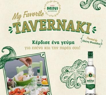 Διαγωνισμός Ouzo MINI με δώρο γεύμα 6 ατόμων