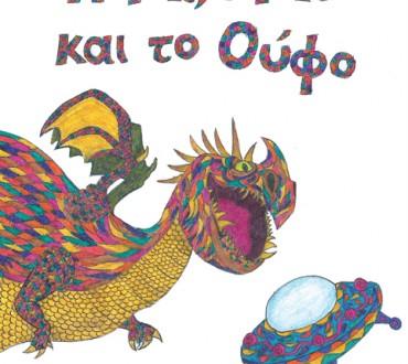 Διαγωνισμός talcmag.gr με δώρο το βιβλίο «Η Μι, ο Μο και το Ούφο»