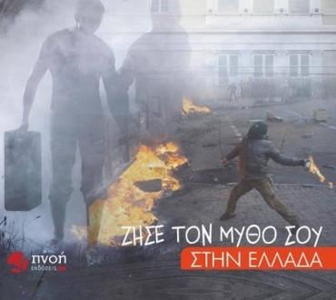 """Διαγωνισμός koukidaki με δώρο το βιβλίο """"Τουρίστες στην ομίχλη"""""""