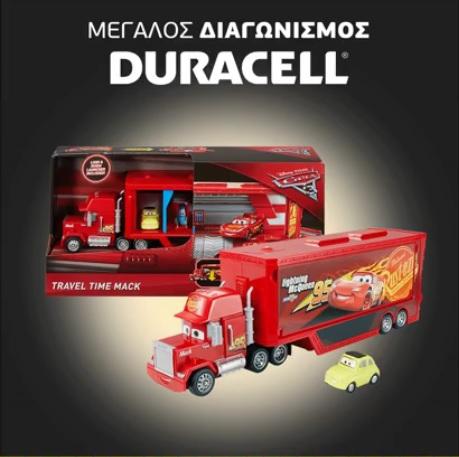 Διαγωνισμός DURACELL με δώρο 100 νταλίκες McQueen