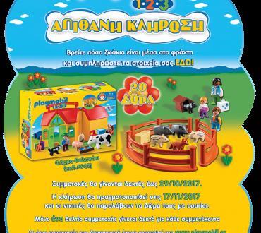 Διαγωνισμός Playmobil με δώρο 20 Φάρμες βαλιτσάκι