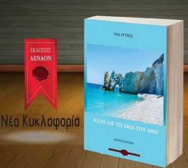 Διαγωνισμός koukidaki με δώρο το νέο μυθιστόρημα της Val O' Teli
