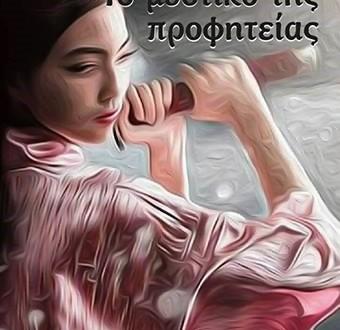 Διαγωνισμός koukidaki με δώρο το μυθιστόρημα Το μυστικό της προφητείας