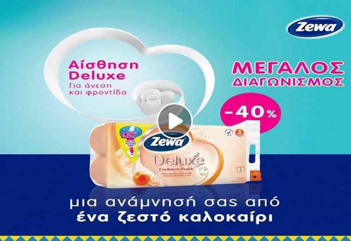 Διαγωνισμός Zewa με δώρο 3 κλιματιστικά μηχανήματα SHARP