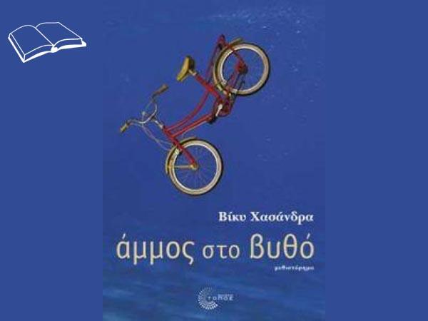 Διαγωνισμός jazzbluesrock.gr με δώρο το βιβλίο «Aμμος στο βυθό»