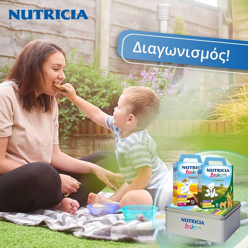 Διαγωνισμός Nutricia Club με δώρο Nutricia Biskotti με κουτί αποθήκευσης