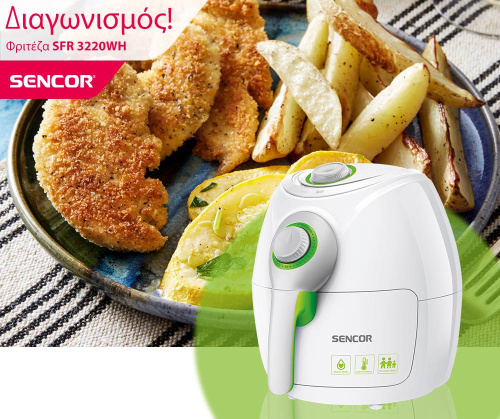 Διαγωνισμός Sencor με δώρο Φριτέζα Air Fryer