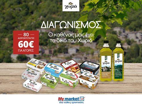 Διαγωνισμός My Market με δώρο συνολικά 4800€ σε δωροεπιταγές