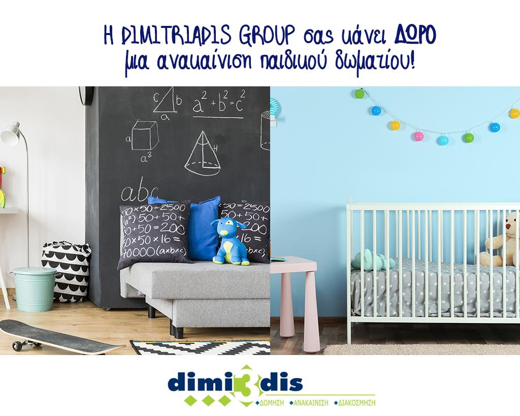 Διαγωνισμός Dimitriadis Group με δώρο ανακαίνιση παιδικού δωματίου