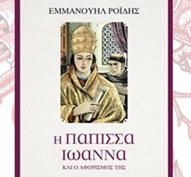 """Διαγωνισμός Lavart με δώρο το βιβλίο """"Η Πάπισσα Ιωάννα και ο αφορισμός της"""""""