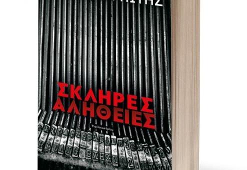 """Διαγωνισμός Manslife με δώρο το βιβλίο """"Σκληρές Αλήθειες"""""""