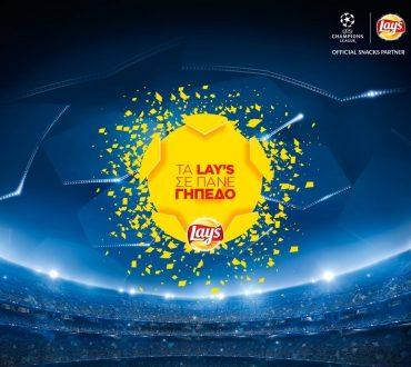 Διαγωνισμός Lay's με δώρο εισιτήρια για τον αγώνα Ολυμπιακός – Barcelona